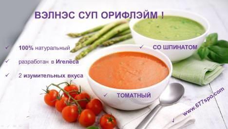 2 супа велнесс