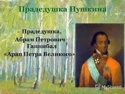 Это прадед великого русского поэта Пушкина.