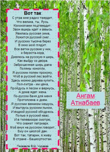 Ангам Атнабаев. Переводы