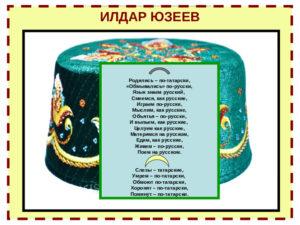 Ильдар Юзеев, народный поэт Татарстана
