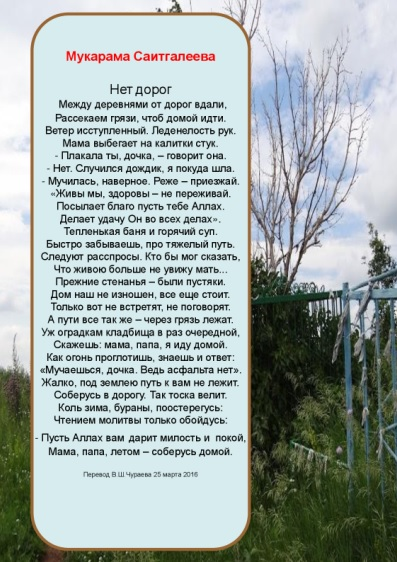 Татарские поэты