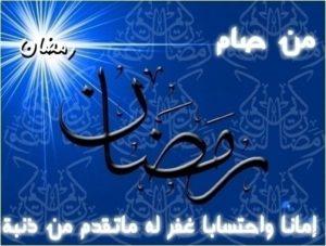 Написано на открытке: Рамадан