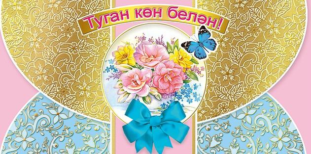 Музыкальная открытка на татарском с днем рождения