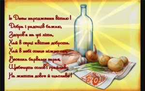 Открытка с днем рождения на украинском языке