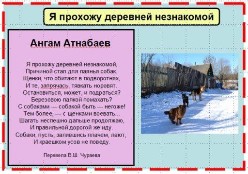Ангам Атнабаев. К 90-летию поэта.