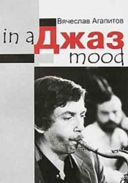 Музыка - главное увлечение В. Агапитова